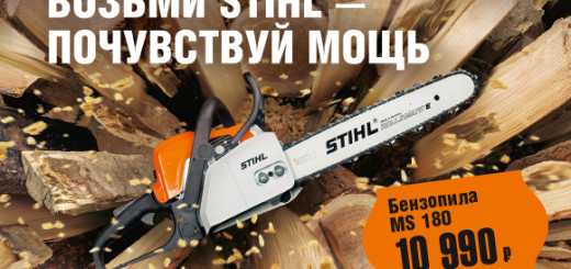 STIHL_6x3_Autumn_10aug2018